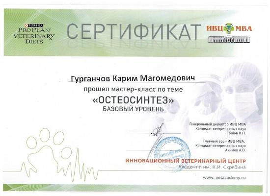Сертификат ветврача-травматолога в Одинцово Гурганчова Карима Магомедовича